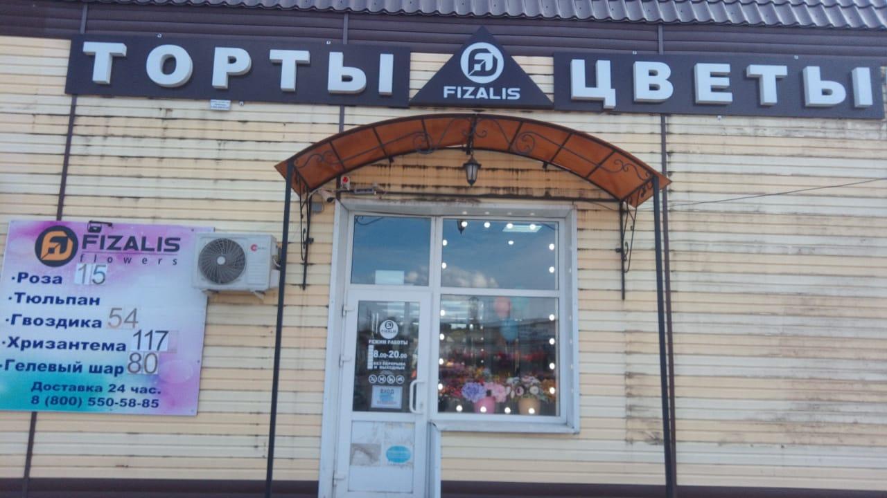 Фасад: Магазин цветов Физалис в г. Сураж